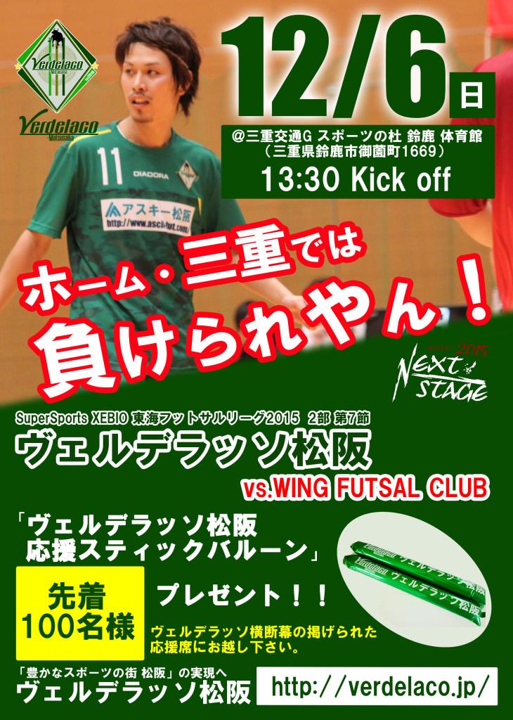homegame-poster-kawatsu